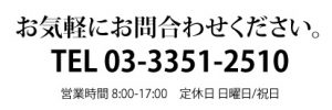 お問合わせ(電話番号)