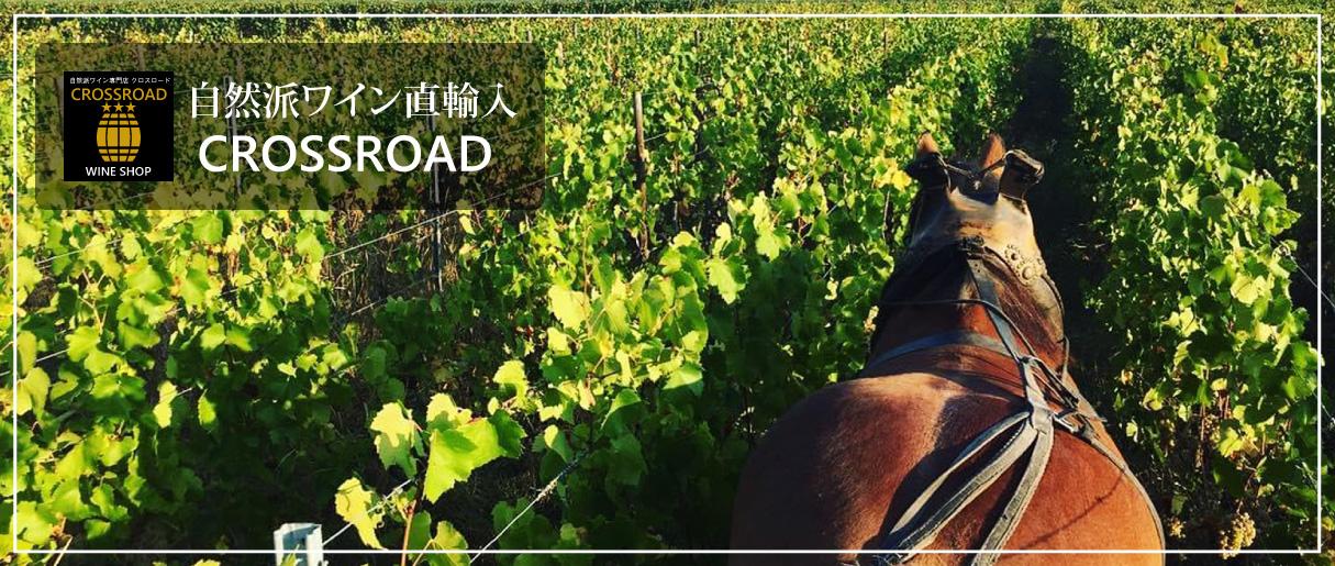 自然派ワイン直輸入クロスロード